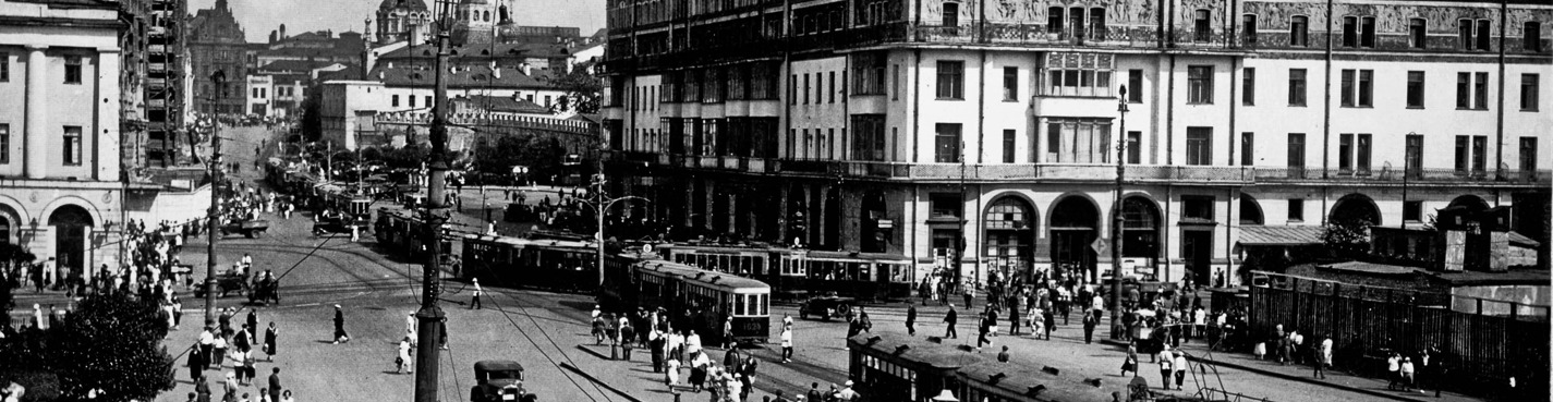 Путешествие в Москву начала XX века