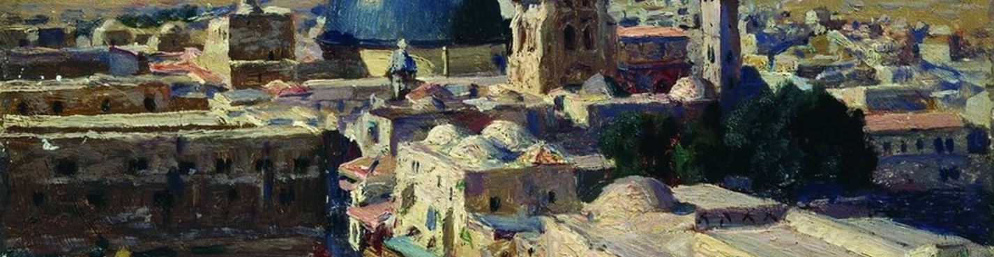 Иерусалим в русской живописи