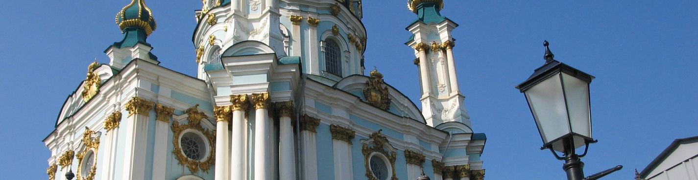 Киев исторический