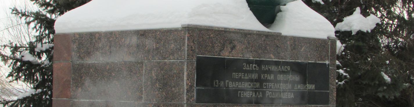 Огненная линия обороны Сталинграда