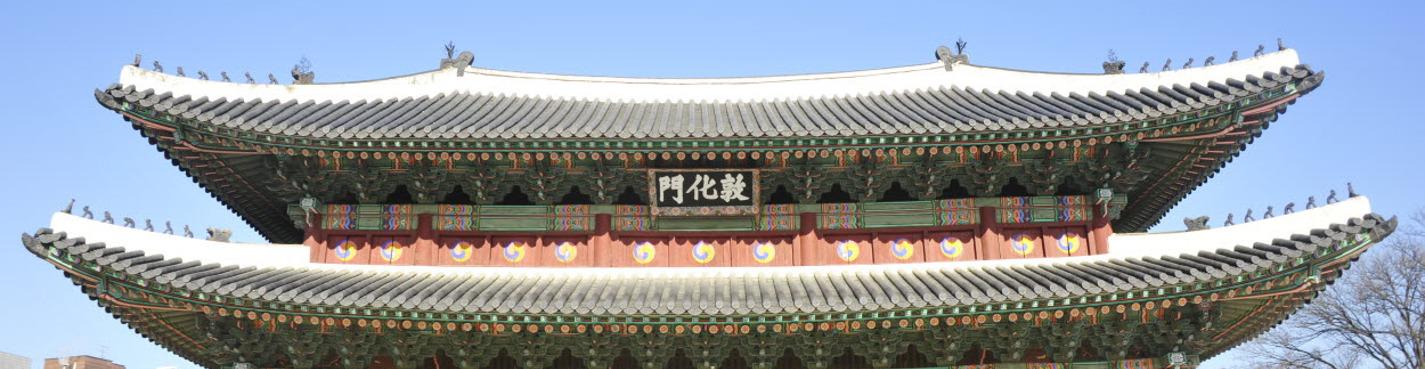 Всемирное наследие ЮНЕСКО в Сеуле: королевский дворец Чхандоккун