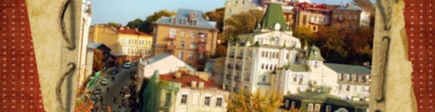 Мой Киев (обзорная пешеходная экскурсия)