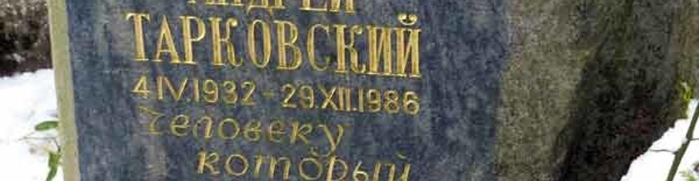 Экскурсии в Сен-Женевьев де Буе: Поездка и визит на известное русское кладбище