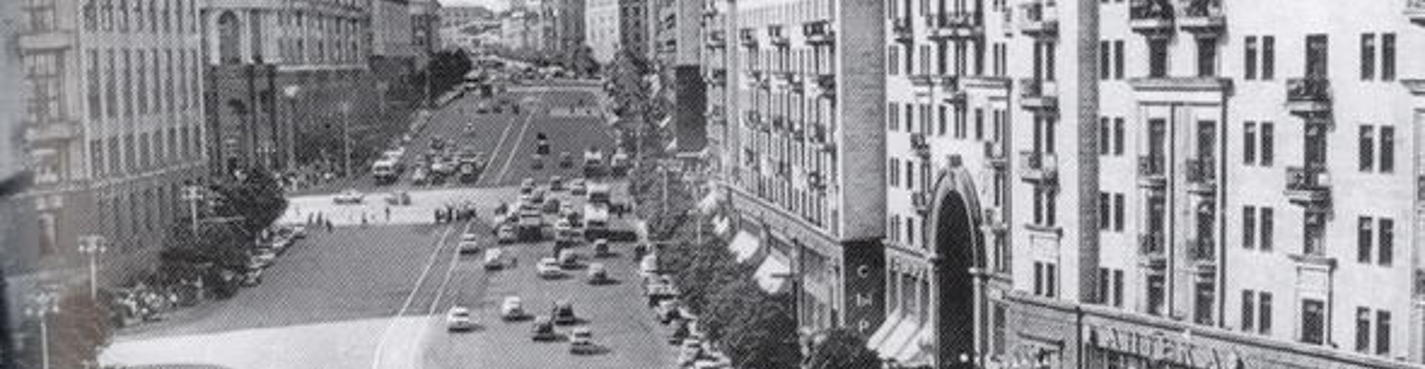 Москва стиляжная