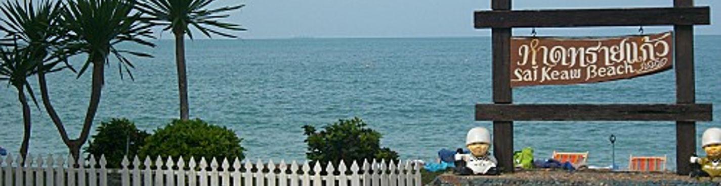 Военный пляж Сай Кео (Голубая Лагуна)