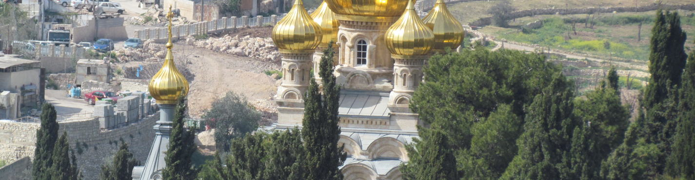 Русский Иерусалим (выезд из Мертвого моря )